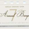 KCT Annual Dinner Banquet Invitation